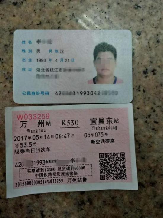 捡到的身份证和购买的火车票