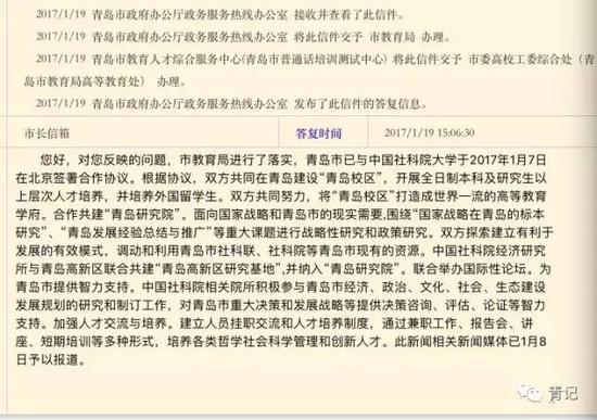 1月19日,青岛政务网政府信箱在回答一位网友具体的进展时透露了双方合作的更多细节。