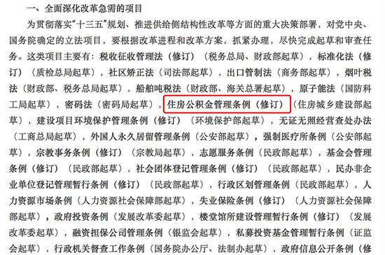 ▲国务院办公厅关于印发国务院2017年立法工作计划的通知