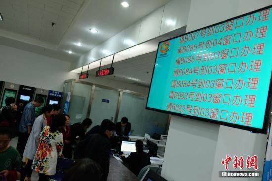 资料图:河南郑州社会保险办事大厅,民众正在办理业务。 中新社记者 王中举 摄