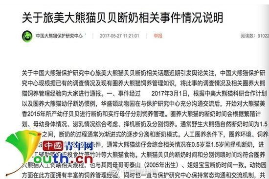中国大熊猫保护研究中心发布的《关于旅美大熊猫贝贝断奶相关事件情况说明》。