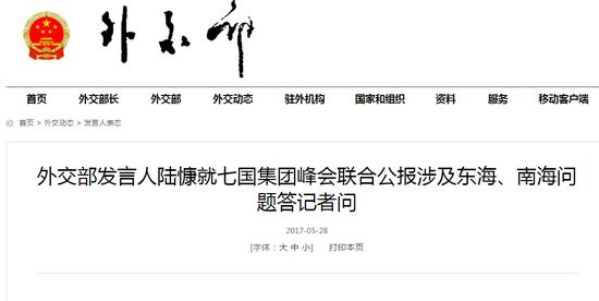 外交部网站截图