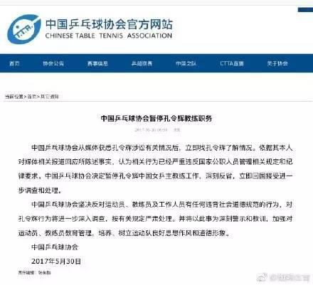 ▲中国乒乓球协会官网截图