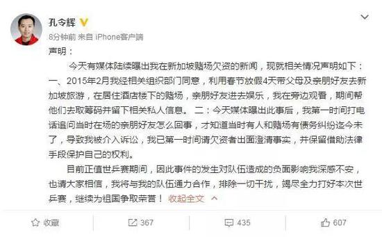 孔令辉回应微博截图