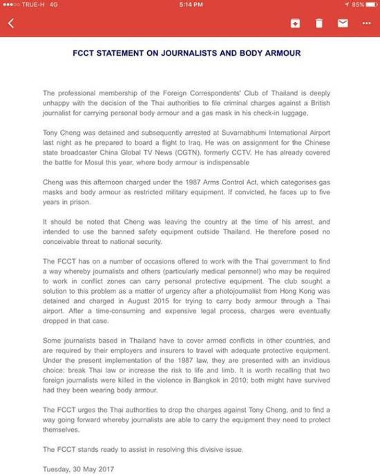 ▲泰国外国记者俱乐部发表的声明 图据社交媒体