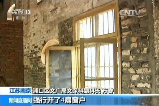 南京市浦口区文广局文保科副科长 方睿:在原有墙面基础上,强行开了4扇窗户。