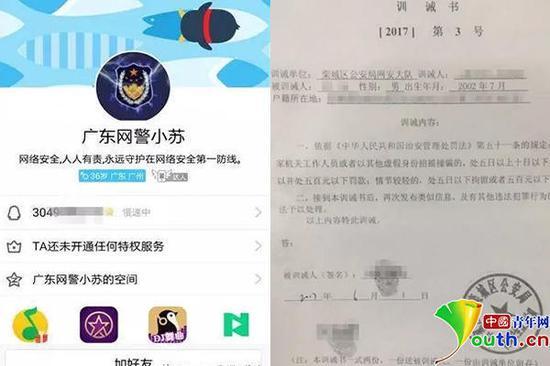 图片来源:石家庄网警巡查执法