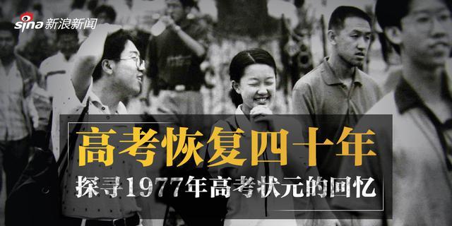 视频策划:探寻1977年高考状元的回忆