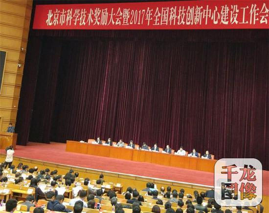 4月26日,2017年全国科技创新中心建设工作会议在北京会议中心举行。