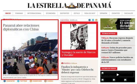 巴拿马星报网站首页截图