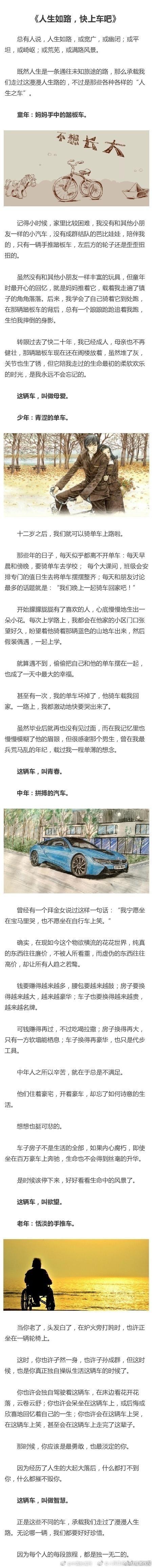 """网传""""2017第一篇高考满分作文""""出炉官方辟谣"""