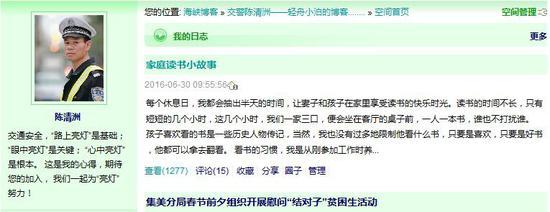 陈清洲的海峡博客