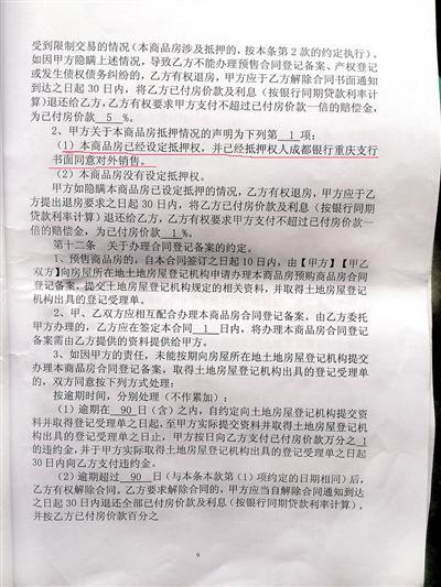 购房合同第九页,明确该房已被抵押。