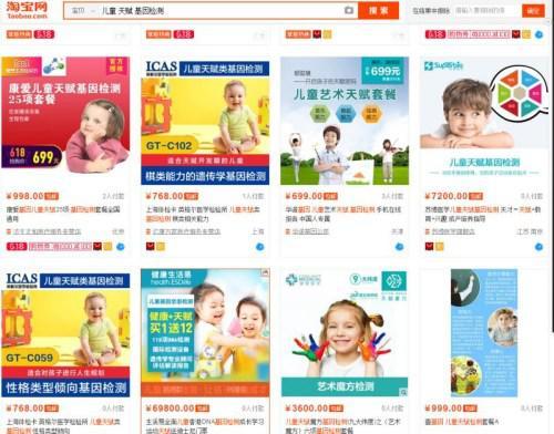 图为某电商平台上的儿童基因检测产品 网页截图