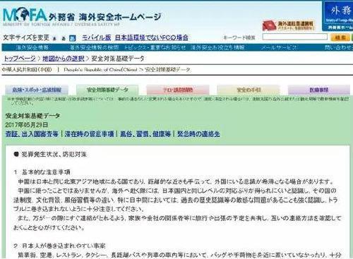 日本外务省官网截图