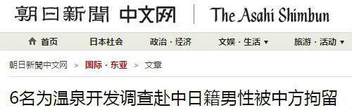 《朝日新闻》中文网报道截图