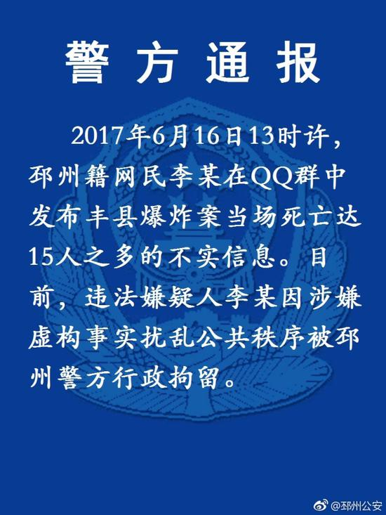 """网友散布""""江苏丰县爆炸致15死""""谣言被拘"""