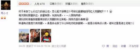 ▲网友对迪士尼热狗火腿的点评(图片来源:大众点评)