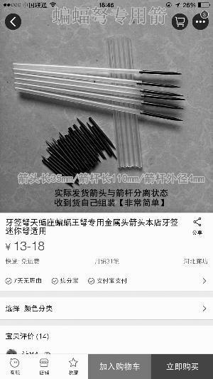 一些店家还售卖金属箭头。