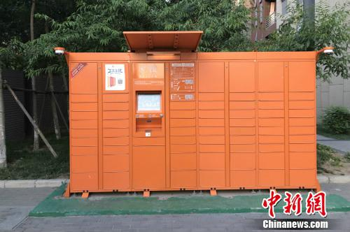 <a href='http://www.100ec.cn/zt/df/' target='_blank'>北京</a>某小区内的智能快递柜。中新网 种卿 摄