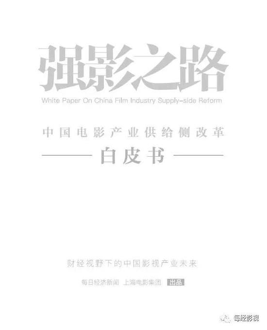 """▲ 6月18日,在""""中国影视领袖峰会""""上,每日经济新闻联合上海电影集团隆重发布《强影之路——中国电影产业供给侧改革白皮书》(图/每经影视)"""