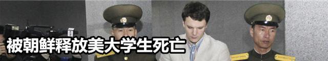 被朝释放美大学生死亡 他在朝鲜遭遇了什么?