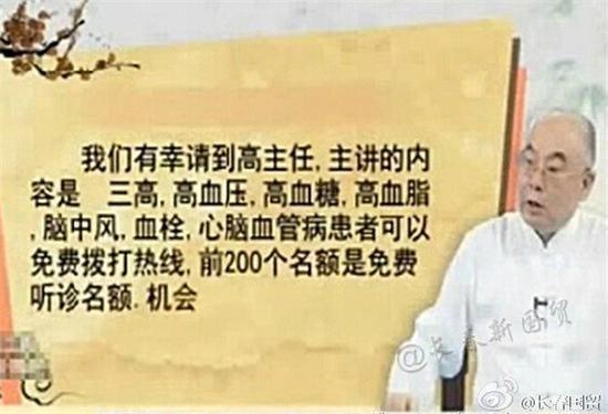 """还会看眼病,名号变成了""""中国医学科学院教授""""。"""