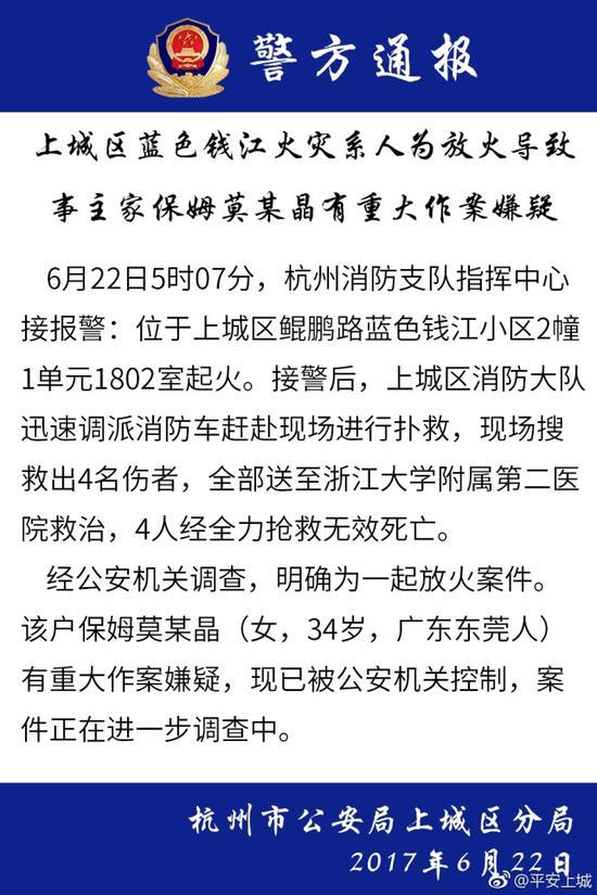 杭州致4死火灾系人为放火导致保姆有重大嫌疑