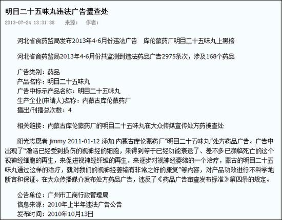 """第四位""""刘洪滨""""的事迹,可以点击这里复习。"""