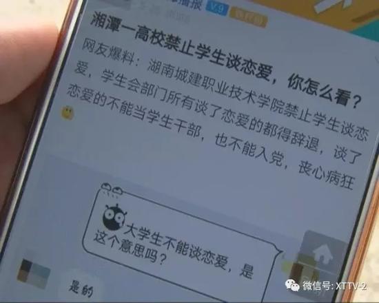 湖南一高校被曝学生干部禁恋爱校方:是不提倡