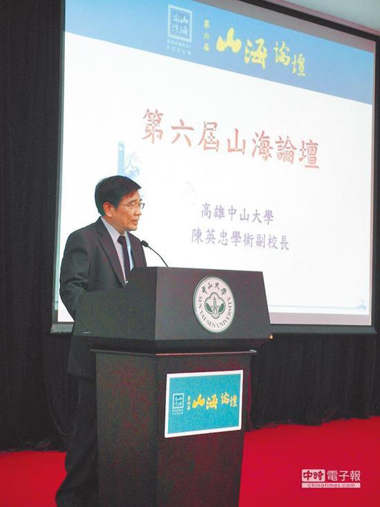 """第六届""""山海论坛""""去年在广州举行(图片来源:""""中时电子报"""")"""