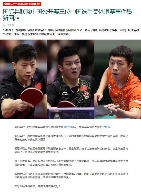 乒联:将查清3人弃赛原因严重影响乒球国际形象