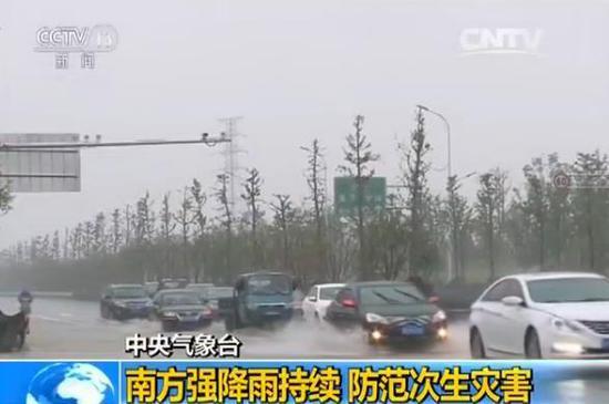 中央气象台:南方强降雨持续 防范次生灾害