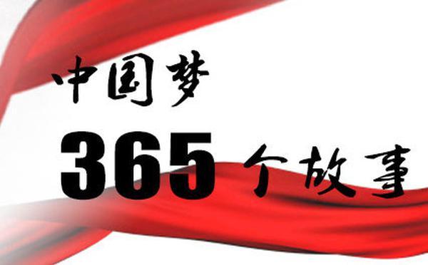 中国梦365个故事