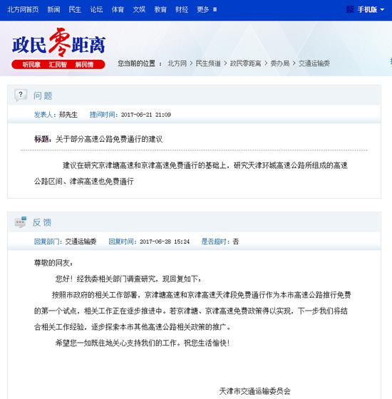 京津塘京津高速试点免费相关政策将逐步推广