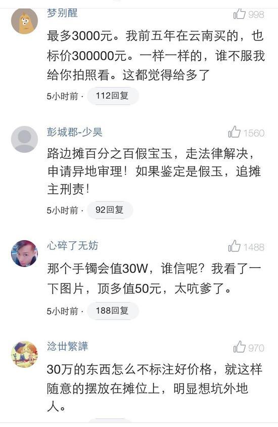 """游客摔碎""""30万玉镯""""惹争议 业内专家称不鲜见"""