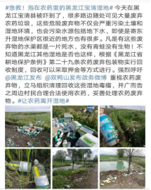刘静发布农药瓶污染微博。(图片来自微博截图)