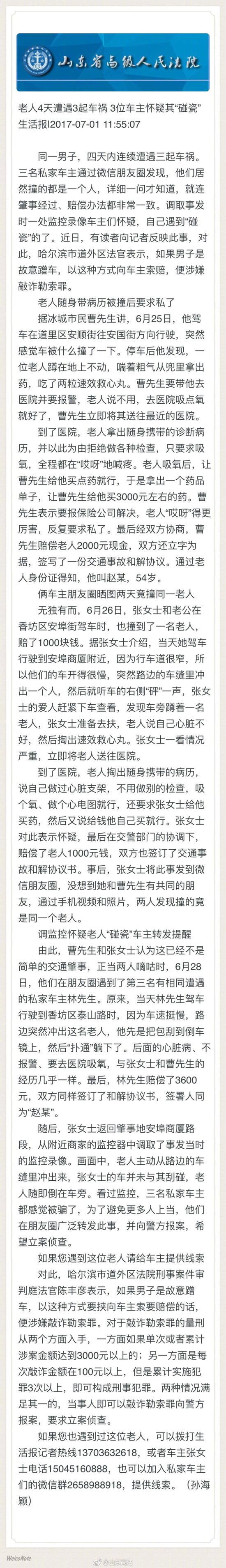开个北京赛车合法的吗
