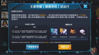 """昨日上午,使用未成年人账号登录王者荣耀,能收到""""防沉迷系统""""有关游戏时长限制的通知。"""