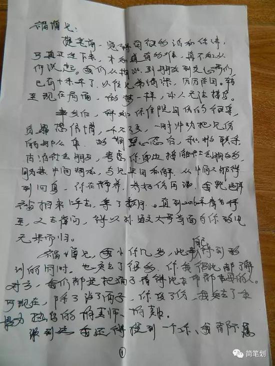 (高长贺亲笔信)