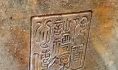 圆明园考古发明嘉庆御笔题刻