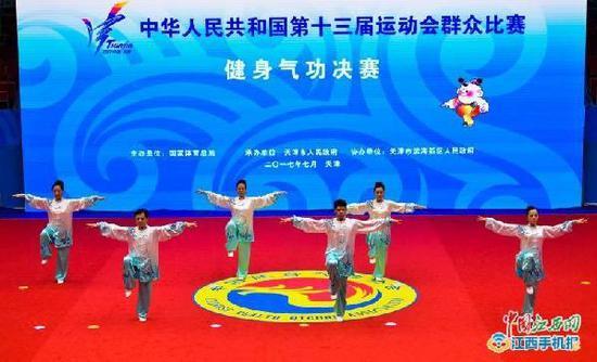 江西代表队在健身气功·五禽戏集体赛比赛中。