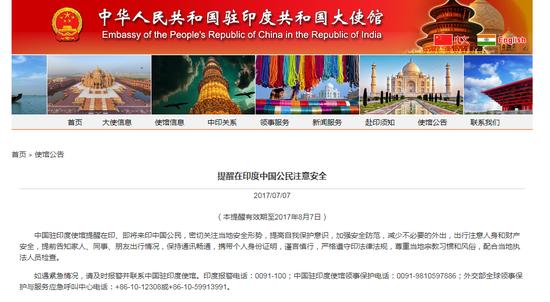 中国发布印度旅游安全警告 外媒:时机耐人寻味