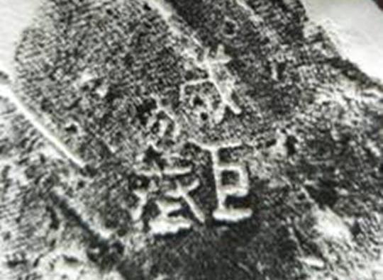 出土的陶文。陕西省考古研讨院供图