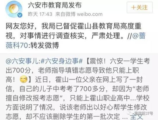 ▲六安市教育局官方微博回应称将调查核实,严肃处理。 微博截图