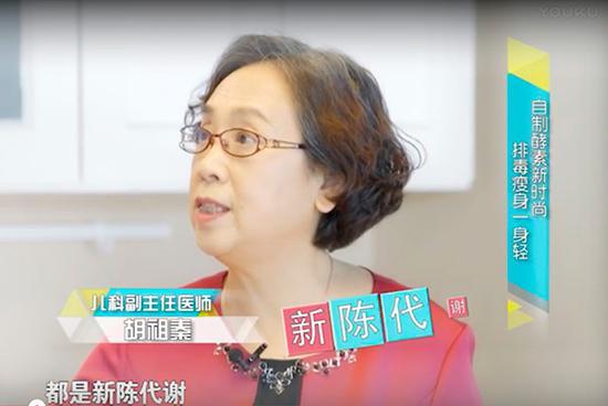 胡祖秦在某网络节目中 网页截图