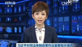 习近平对司法体制改革作出指示