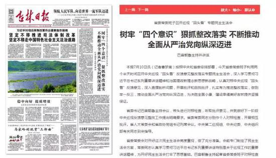 省级高官晚节不保 吉林市连续两任书记被查