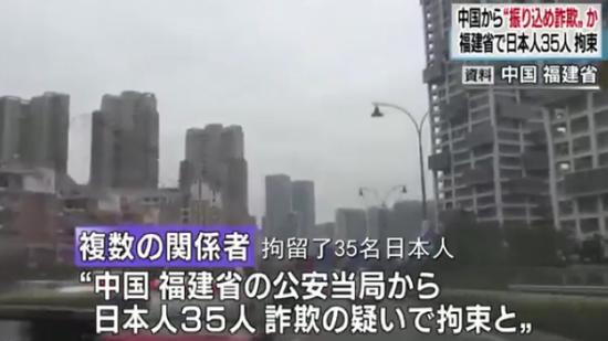日媒:35名日自己涉欺骗在中国被捕