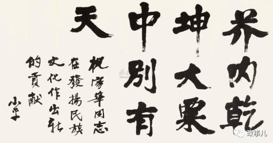 毛泽东手稿拍612万 领导人的字多值钱?